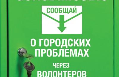 Теперь в центрах госуслуг Москвы появились яркие зеленые ящики, в которые достаточно бросить заполненный бланк с описанием проблемы