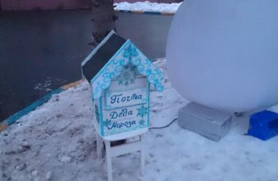 Почта Деда мороза у дошкольного отделения № 1