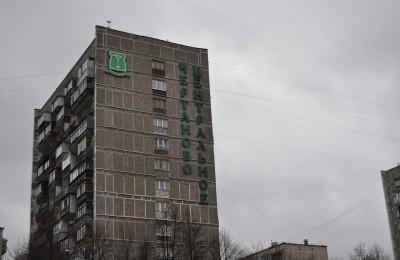 Район Чертаново Центральное»