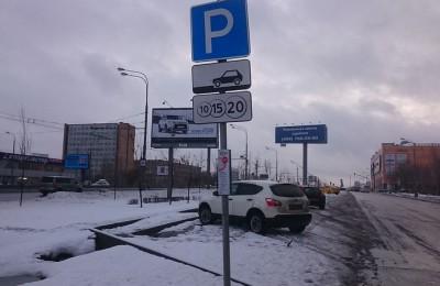 Платная парковка на Варшавском шоссе в районе Чертаново Центральное