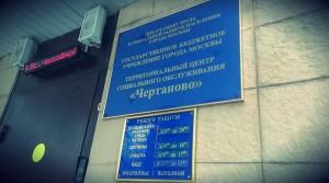 ТЦСО Чертаново