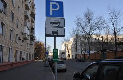 Автомобилисты столицы смогут не платить за парковку в майские праздники