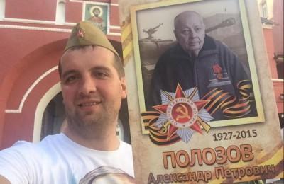 Депутат муниципального округа Чертаново Центральное Сергей Полозов 9 мая принял участие в акции «Бессмертный полк»