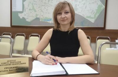 Депутат муниципального округа Чертаново Центральное Татьяна Грудкина
