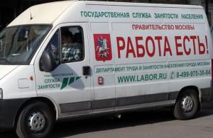 В районе Зябликово будет работать мобильный центр занятости