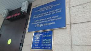 Центр социального обслуживания «Чертаново»