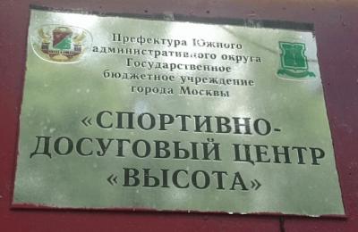"""Табличка перед входом в ГБУ """"Высота»"""