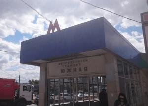 У входа на станцию метро «Южная»