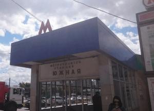 метро Южная