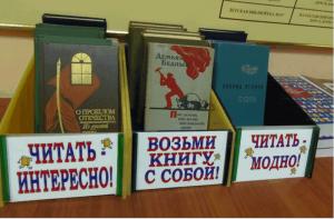 В библиотеке № 143 Чертанова Центрального