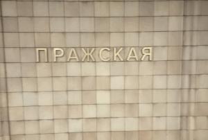 """На станции """"Пражская"""""""