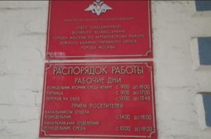 Военкомат по Чертановскому району ЮАО