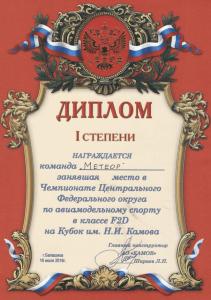 Награда авиамоделистов района Чертаново Центральное