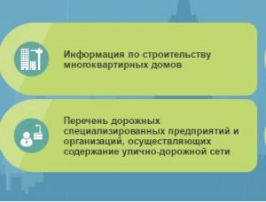 Информацию о масштабах строительства жилых домов в Москве теперь можно найти на портале открытых данных