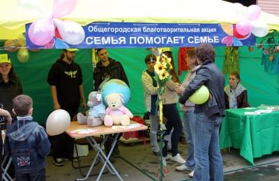 """Благотворительная акция """"Семья помогает семье""""в Южном округе"""