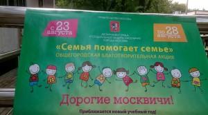 """Пункт сбора открылся на базе центра социального обслуживания """"Чертаново"""""""