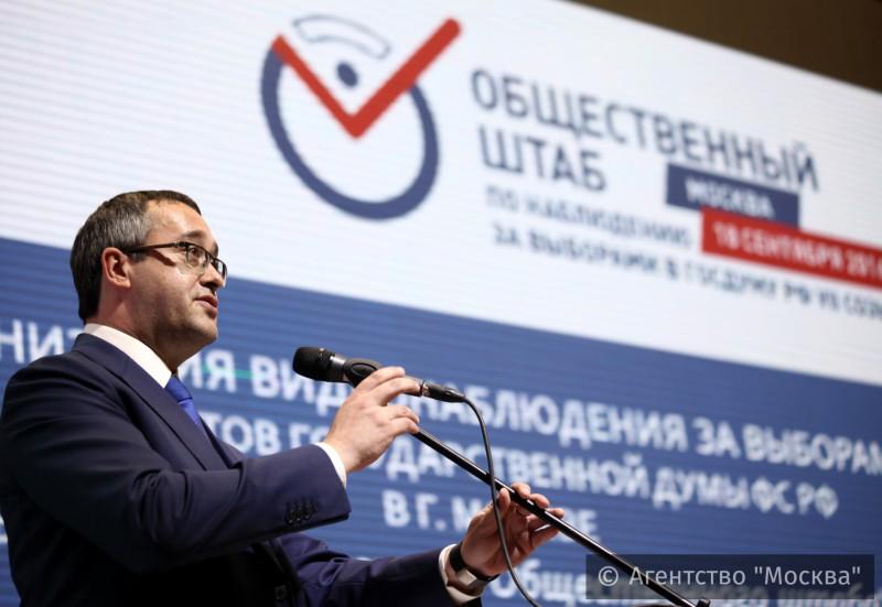 ВМоскве завершена подготовка Общественного штаба понаблюдению завыборами