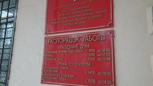 Отдел объединенного военного комиссариата по Чертановскому району