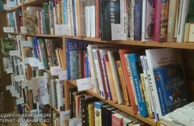 В библиотеке №143