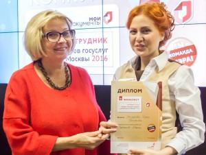 Лучшим сотрудником центров госуслуг ЮАО стала Дарья Шигорева