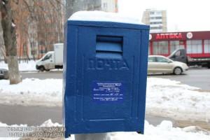 Почтовый ящик в районе