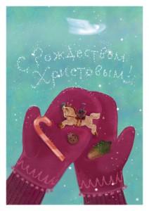 Одна из предложенных открыток