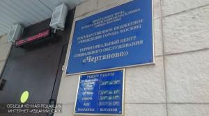 """ТЦСО """"Чертаново"""""""