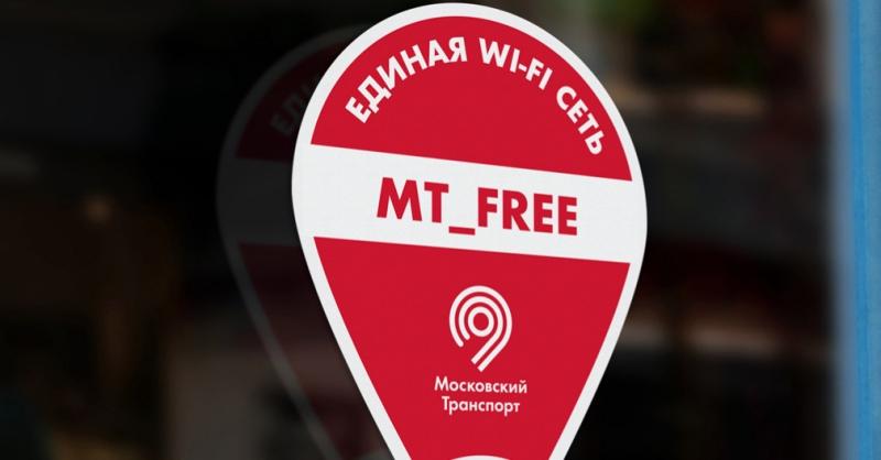 В столице создается зона цельного доступа кWi-Fi