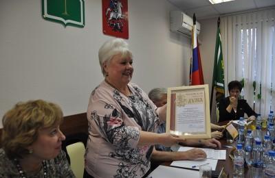 Муниципальный депутат Людмила Бородина с грамотой