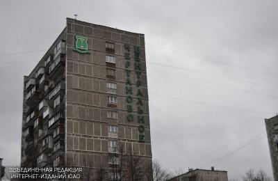 Район Чертаново Центральное стал безопаснее