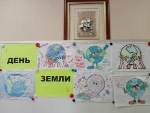 В школе №880 провели мероприятия ко Дню Земли
