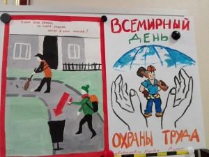 Ко Дню охраны труда подготовились ребята из школы №880