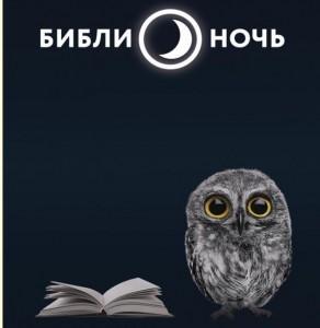 «Библионочь» проведут в библиотеке района