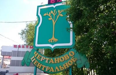 Жители района примут участие в конкурсе на лучшее панорамное фото Чертаново Центрального