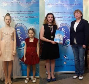 Ученицы школы имени Чайковского получили дипломы лауреатов на творческом фестивале