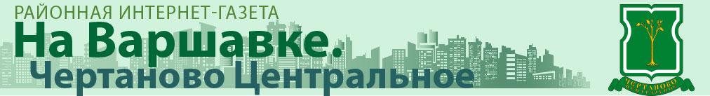 """Районная газета ЮАО """"Чертаново Центральное"""""""