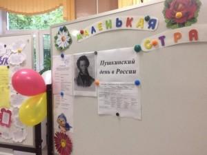 День рождения Пушкина отметили в местной школе