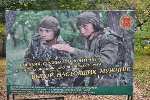 весенний призыв в ряды Вооруженных сил Российской Федерации завершился