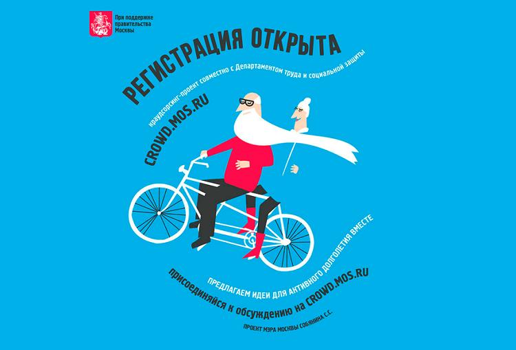 572 пенсионера подали заявки на участие в новом проекте «Московское долголетие»